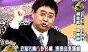 全民最大党20120717最新一期