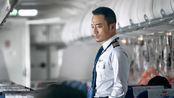 《中国机长》票房突破20亿!演员表现突出,特效惊险成最大优势