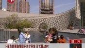 上海自然博物馆明天正式开放