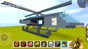 迷你世界:建造直升飞机教程,走过路过都来看看!