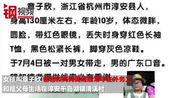 寻人!杭州10岁女童被租客带走失联,至今下落不明