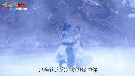 修正版 《奇星记》搞笑版预告片 1月3日优酷全网独播