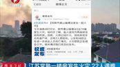 江苏常熟一楼房发生火灾 22人遇难
