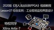 特权同学2020版《深入浅出玩转FPGA视频教程》 Lesson37 综合实例:工业现场监控界面设计
