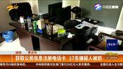 【浙江舟山】获取公民信息注册电话卡 17名嫌疑人被抓(小强热线 2019年7月6日)