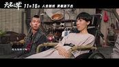 胡广生电影《无名之辈》宣传推广曲-任素汐