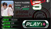 【心随乐动,爱随你我】【乐动时代】Trust In You[自制] Lv.10 无宠满分 by Anson_98