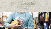 【摩尔音乐】南亮 双吉他 演奏 朴树《平凡之路》初次尝试竖屏