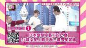 日本女星上综艺节目惨遭男星袭胸 151007