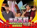 超級好神 預告 2011-03-09