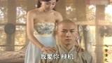 大唐情史:高阳公主抱着聂远说我爱你,可是他是个和尚啊!
