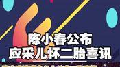 陈小春演唱会现场公布应采儿怀二胎喜讯,是男是女还不知道