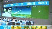 第四颗新一代北斗导航卫星发射