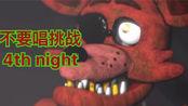 #不要唱挑战#4th night 难度:3.45