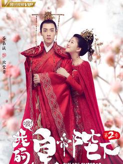 哦!我的皇帝陛下 普通话