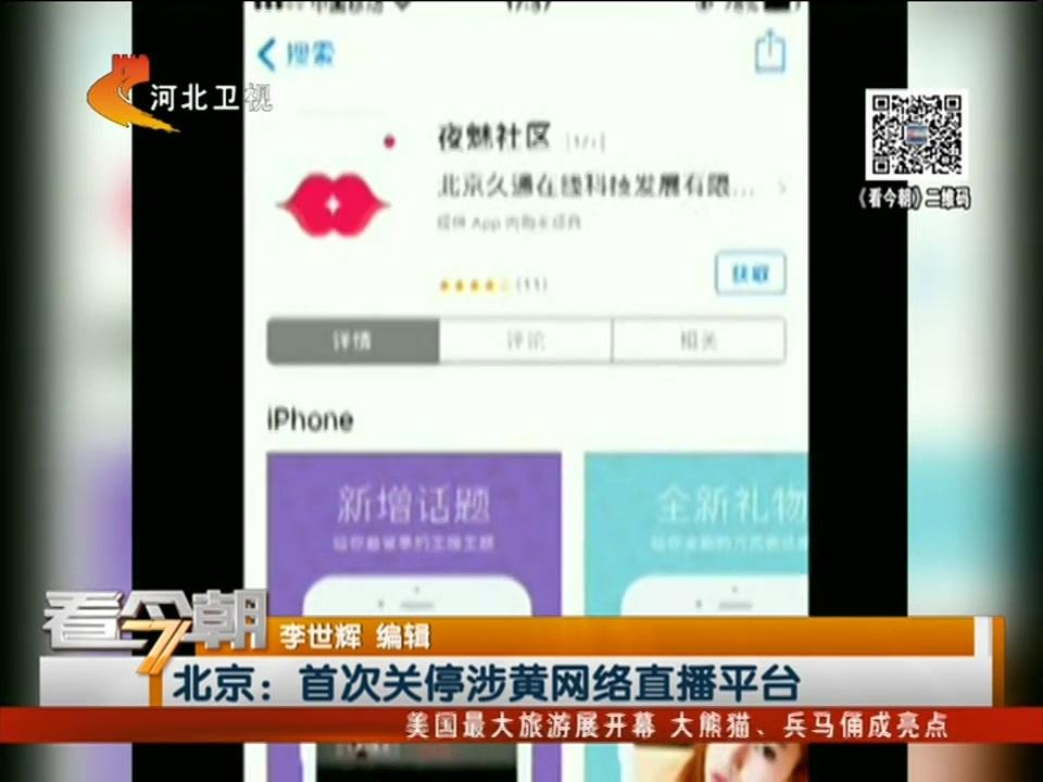 北京:首次关停涉黄网络直播平台