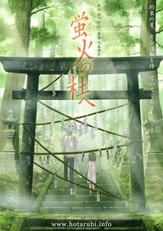 萤火之森(科幻片)