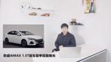 荣威i6MAX 1.5T版车型申报图曝光