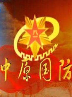 中原国防[2018]