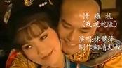 戏说乾隆片尾曲《情难枕》,林慧萍一张口,满满全是回忆
