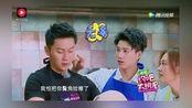 李晨给范冰冰做蛋糕汗流浃背让杨廷东帮忙擦汗,杨廷东神补刀:我怕把你的鬓角擦没了