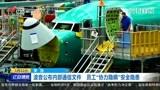 """波音员工""""协力隐瞒""""安全隐患:不会让家人乘坐波音737 MAX客机"""