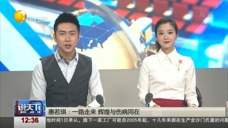 女排前队长惠若琪正式退役 说天下 20180204 高清版