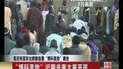 """[中国新闻 ]尼日利亚东北部接连遭""""博科圣地""""袭击"""