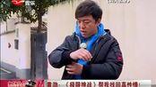 黄渤:《极限挑战》帮我找回真性情!