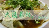 【浪迹天涯的浪】天津特色早餐大福来,南方人觉得口味一般,锅巴菜/老豆腐