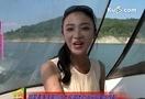 明星李净洋带您游太极湖体验逍遥号豪华快艇