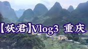 【Vlog3 重庆】2019.7.9-7.11|浪个里个浪~|打卡各个景点|长江索道、李子坝…