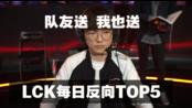 反向Top5:skt五连败真不是我中路坑啊【LCK2019夏季赛6月28日】