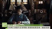 """《河神》 李现张铭恩反串""""摸金校尉"""""""