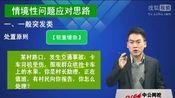 2014国考面试-应变能力-中公网校