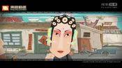 搞笑豫剧动画小品《男旦家的故事》第五集-生活就像一团麻!