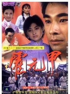 霍元甲 赵文卓版(海外剧)