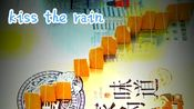 【古筝】【自制】- kiss the rain