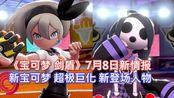 【中字注释版】《宝可梦 剑盾》7月8日 新宣传片 新宝可梦,超极巨化&更多登场人物