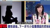 钮承泽再被指控!神秘女上节目称自己曾遭其性骚扰-  搜狐视频娱乐播报2018年第4季-搜狐视频娱乐播报