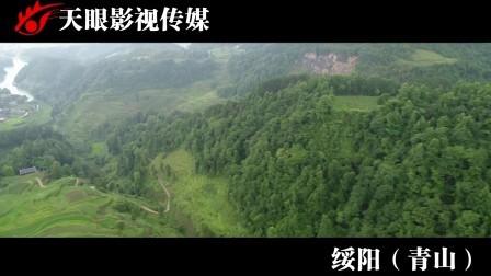 天眼影视传媒-绥阳-(青山)