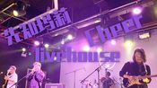Cheer-Mary See the Future( 先知玛莉)2019.11.23 重庆voxlivehouse