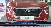北京现代ix25智显未来