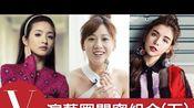 演藝圈閨蜜組合(下)SHE/林依晨/楊千霈/李毓芬/昆凌/方志友....(特輯)|Vogue Taiwan