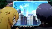 动画【超游世界】第4话 国语中字