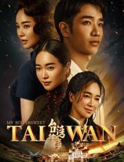 台湾往事 普通话