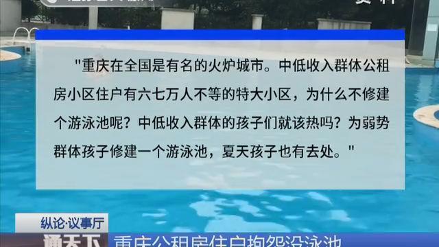 重庆公租房住户抱怨没泳池 当地区政府回应 去买高档小区