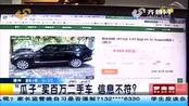 """今日头条-日照:""""瓜子""""买百万二手车 信息不符?"""
