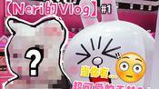 【Neri的vlog】当你有一个超棒的fursuit毛替时....?