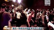 重庆一隧道洪水倒灌 暂无伤亡报告 看今朝 160629—在线播放—优酷网,视频高清在线观看